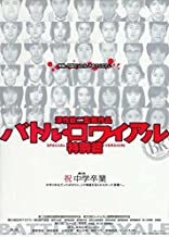 Battle Royale POSTER Movie (11 x 17 Inches - 28cm x 44cm) (2000) (Japanese Style B)
