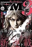 ヤングマガジン サード 2015年 Vol.9 [2015年8月6日発売] [雑誌] (ヤングマガジンコミックス)