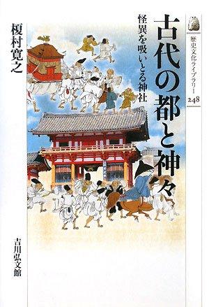 古代の都と神々―怪異を吸いとる神社 (歴史文化ライブラリー 248)