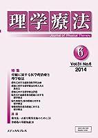 理学療法 第31巻第6号(2014年6月 特集:痙縮に対する医学的治療と理学療法