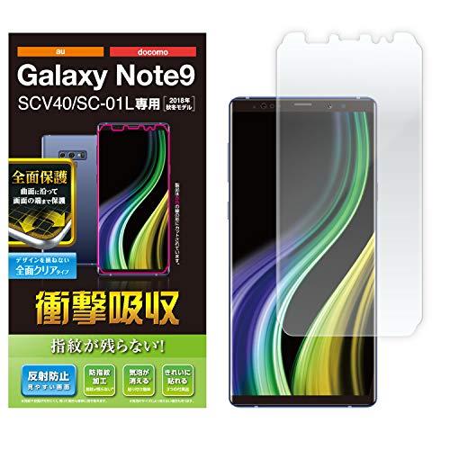 エレコム Galaxy Note9 フィルム SC-01L SCV40 フルカバー 衝撃吸収 指紋防止 透明 反射防止 PM-SCN9FLFPRN