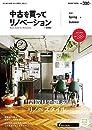 中古を買ってリノベーション by suumo バイ スーモ  2020 Spring&Summer