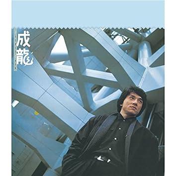 Jackie Chan (Capital Artists 40th Anniversary Series)