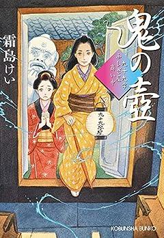 鬼の壺 (光文社文庫)