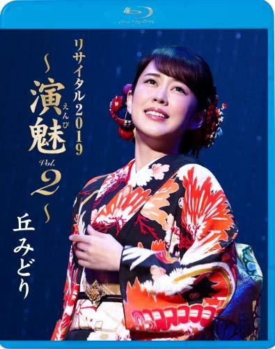 丘みどりリサイタル2019 ~演魅 Vol.2~ [Blu-ray] - 丘みどり