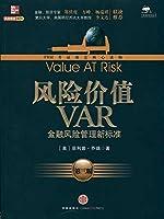 风险价值VAR:金融风险管理新标准(第3版)