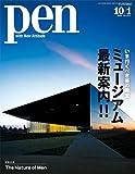 Pen (ペン)2016年 10/1号 特集 いま行くべき美の殿堂 ミュージアム最新案