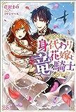 身代わり花嫁と竜の騎士【特典SS付】 (アイリスNEO)
