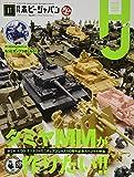 月刊ホビージャパン2018年11月号