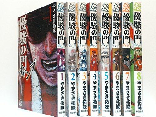 優駿の門-チャンプ- コミック 全8巻完結セット (プレイコミックシリーズ)