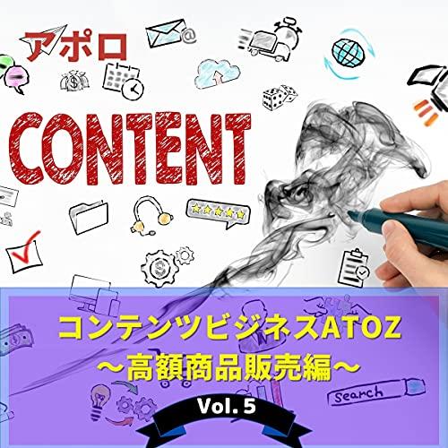『コンテンツビジネスAtoZ Vol.5 高額商品販売編』のカバーアート