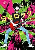 日々ロック 2 (ヤングジャンプコミックス)
