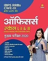 IBPS RRBs CWE-IX Regional Rural Banks Officers Main Exam 2020 Hindi