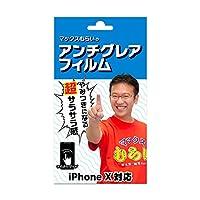 マックスむらいのアンチグレアフィルム (iPhone 11 Pro/XS/X) サラサラ スマホ アプリ パズル ゲーム