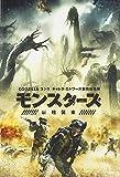 モンスターズ/新種襲来 [DVD] image