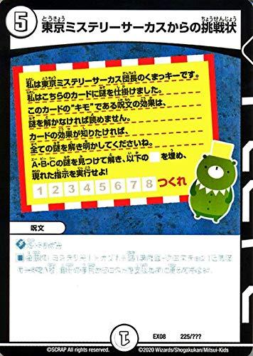 デュエルマスターズ 東京ミステリーサーカスからの挑戦状 謎のブラックボックスパック(DMEX08) BBP   デュエマ ゼロ文明 呪文
