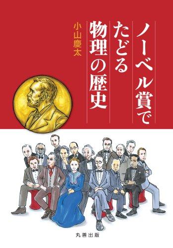 ノーベル賞でたどる物理の歴史の詳細を見る
