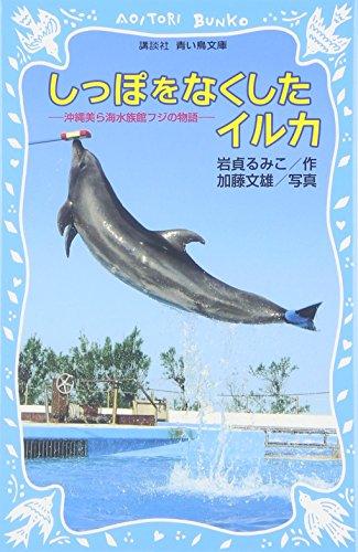 しっぽをなくしたイルカ -沖縄美ら海水族館フジの物語- (講談社青い鳥文庫)