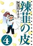 辣韮の皮 4巻 (ガムコミックス)