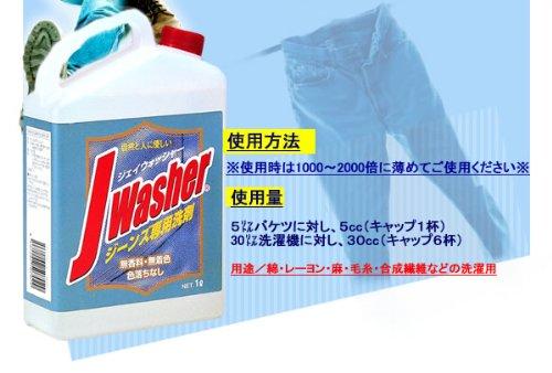 ジーンズ専用洗剤ジェイウォッシャー 1L