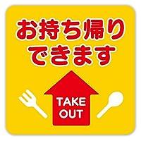 お持ち帰りできますステッカー テイクアウト お弁当 飲食店 マスク アルコール消毒 シール コロナ対策 感染防止 日本製
