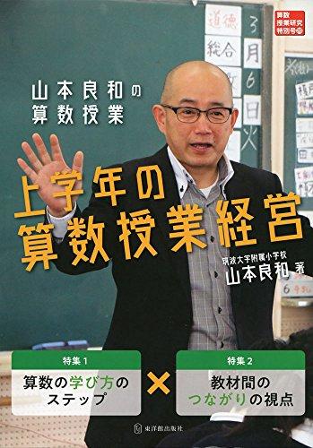 山本良和の算数授業 上学年の算数授業経営 (算数授業研究特別号 20)