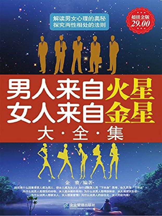 息苦しい加速する大佐男人来自火星,女人来自金星大全集 (Chinese Edition)