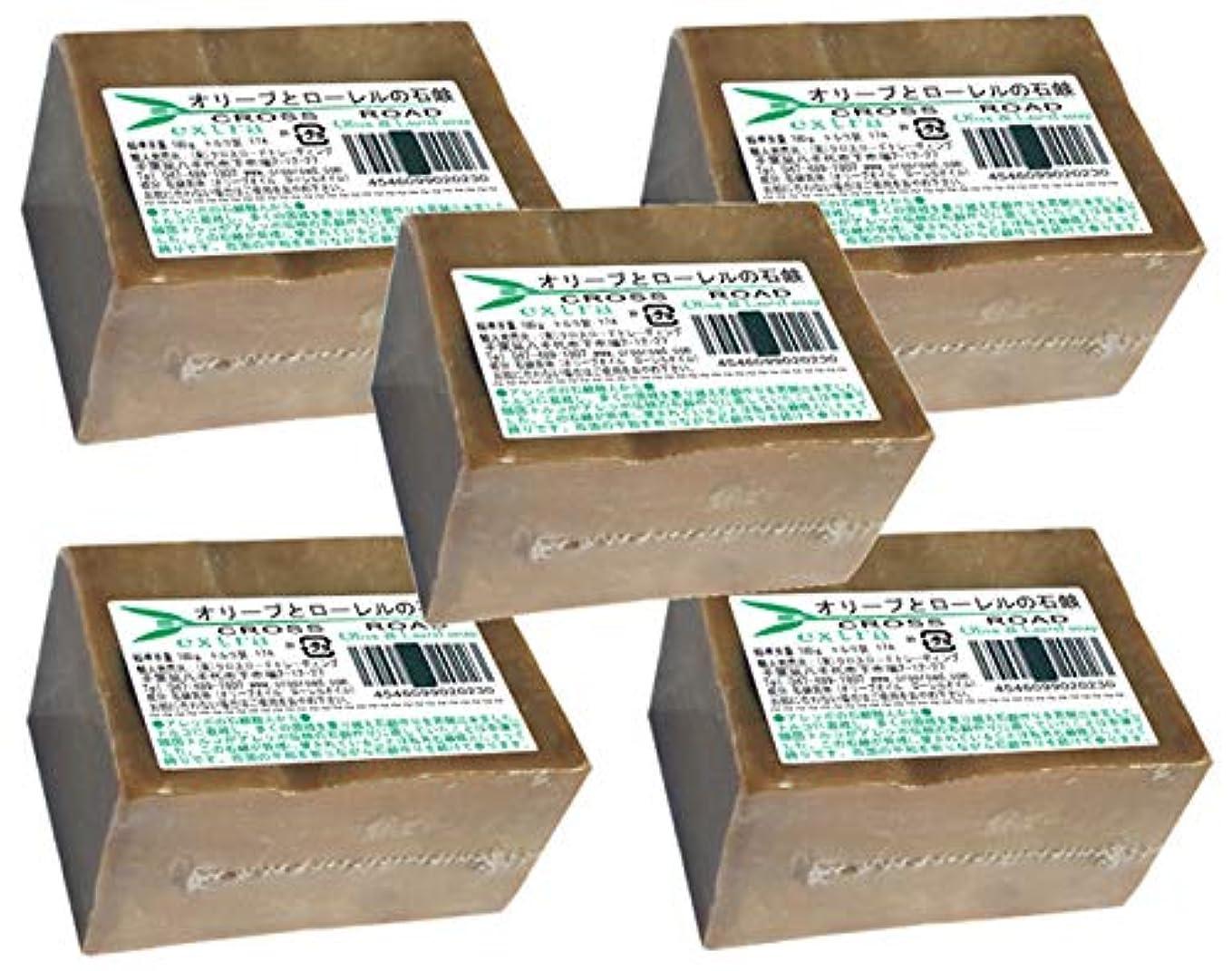 ストロー材料悲しみオリーブとローレルの石鹸(エキストラ)5個セット[並行輸入品]