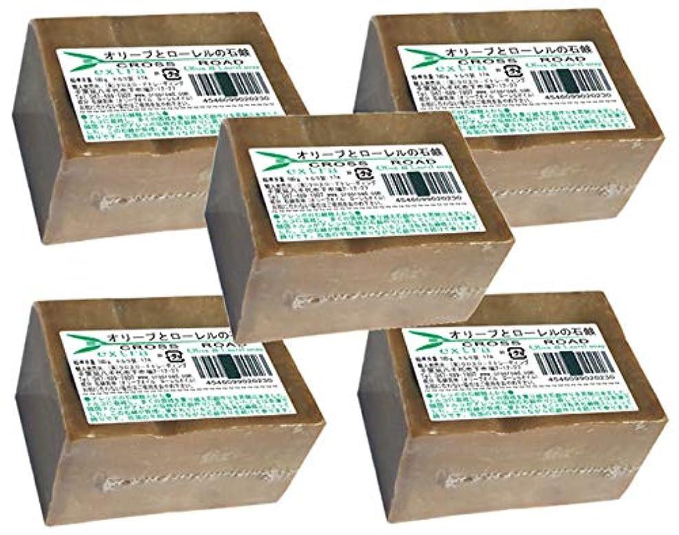 鑑定エネルギーブロッサムオリーブとローレルの石鹸(エキストラ)5個セット [並行輸入品]