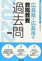 広島県・広島市の教職教養過去問 2022年度版 (広島県の教員採用試験「過去問」シリーズ)