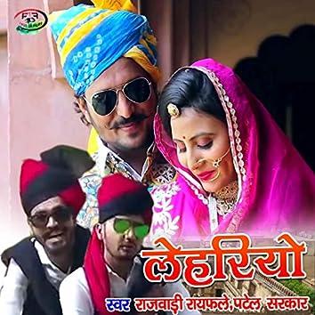 Lehriyo (Rajasthani)