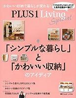 PLUS1 Living Special 「シンプルな暮らし」と「かわいい収納」のアイディア (別冊PLUS1 LIVING)