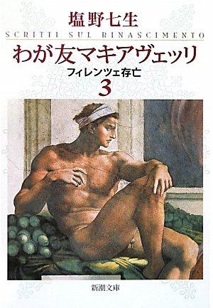 わが友マキアヴェッリ 3 (新潮文庫)
