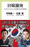 日韓激突 「トランプ・ドミノ」が誘発する世界危機 (中公新書ラクレ)