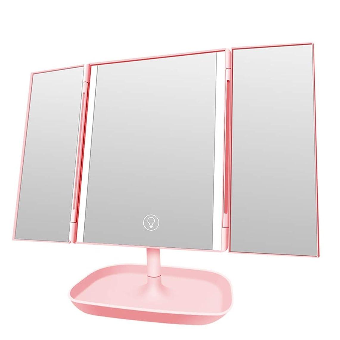 愛情動揺させるあなたはXJLXX デスクトップ折り畳まれた折り畳みミラー面は、ミラーを拡大3つのメイクアップを発光LED メイクアップミラー (Color : Pink)