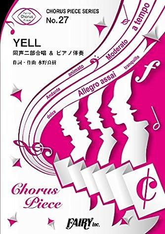 コーラスピースCP27 YELL / いきものがかり  (同声二部合唱&ピアノ伴奏譜)~「第76回NHK全国学校音楽コンクール」中学校の部課題曲 (CHORUS PIECE SERIES)