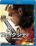 フェイク シティ2 [Blu-ray]