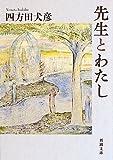 先生とわたし (新潮文庫)
