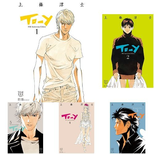 To-y 30th Anniversary Edition 1-5巻セット