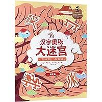 向左转向右转(畅享版)/小象汉字汉字奥秘大迷宫