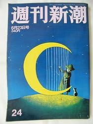 週刊新潮2011.06.23号