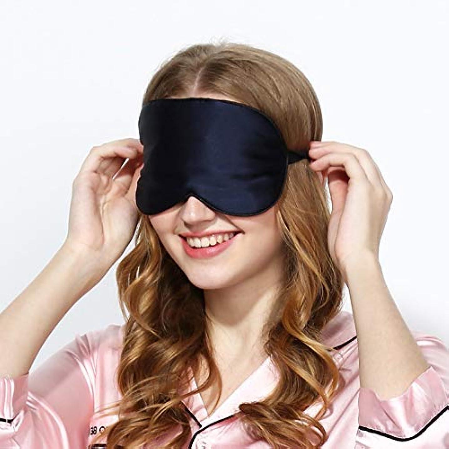 交響曲喪二年生3 Dソフト通気性ファブリックアイシェード睡眠アイマスクポータブル旅行睡眠休息補助アイマスクカバーアイパッチ睡眠マスク
