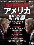 週刊東洋経済 2020年9/19号 [雑誌](アメリカの新常識)