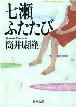 [筒井 康隆]の七瀬ふたたび (新潮文庫)