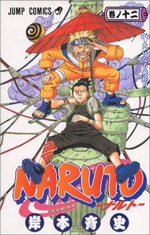 NARUTO -ナルト- 12 (ジャンプコミックス)