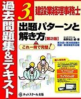 51TP0oHFftL. SL200  - 建設業経理士検定
