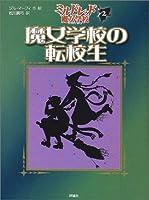 魔女学校の転校生―ミルドレッドの魔女学校〈2〉 (児童図書館・文学の部屋)