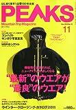PEAKS (ピークス) 2010年 11月号 [雑誌]