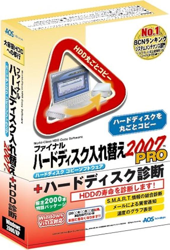 スタッフ炭水化物面【旧商品】ファイナルハードディスク入れ替え+ハードディスク診断