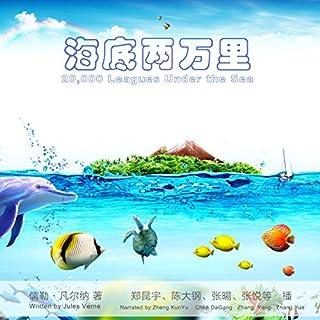 海底两万里 - 海底兩萬里 [20,000 Leagues Under the Sea] (Audio Drama) audiobook cover art